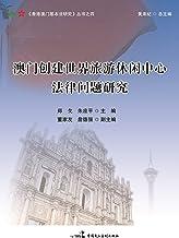 澳门创建世界旅游休闲中心法律问题研究