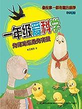 一年级爱科学:先有鸡还是先有蛋 像故事一样有趣的科学童话