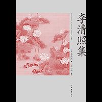 李清照集(李清照传记+76首传世之作。北大张一南老师全面导读、注释、赏析)