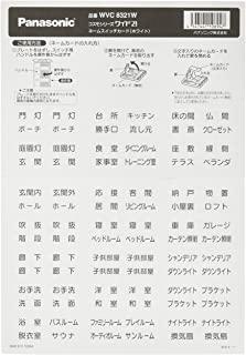 Panasonic 松下电器 宇宙系列宽21姓名开关卡 白色 WVC8321W 10个装