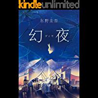 """幻夜(超級暢銷書《白夜行》姊妹篇!一段比《白夜行》更不寒而栗的故事,一款東野圭吾""""理想中""""的女人。)"""