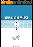 现代日语常用俗语分类与例解