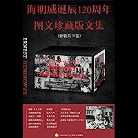 海明威诞辰120周年图文珍藏版文集(全18卷)【上海译文出品!名家名译!收录全部长、中、短篇小说和全部非虚构类纪实作品…