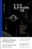 13次时空穿梭之旅(英国皇家科学院年度新作,欧洲现象级科普读物!一部前沿、科学、易读又有趣的时空探索之书!) (博集历史…