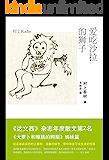 爱吃沙拉的狮子 (村上春树作品精选 12)