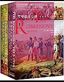 罗曼诺夫皇朝:1613~1918(全2册)【蒙蒂菲奥里继《耶路撒冷三千年》之后又一力作,《泰晤士报》《标准晚报》《经济学…