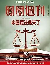 中国民法典来了 香港凤凰周刊2020年第18期 (香港凤凰周刊·2020 18)
