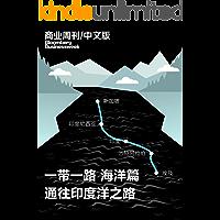 商业周刊/中文版:一带一路 通往印度洋之路 海洋篇