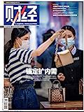《财经》2021年第5期 总第608期 旬刊