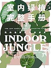 室内绿植完整手册2(从植物小白变身植物潮人的室内绿植全书!网红绿植养护完整图鉴,6大居住空间的植物百搭法则,ins植物潮人的家装灵感集,打造自己的植物风格!)