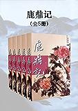 金庸作品集:鹿鼎记(新修版)(全5册) (金庸作品集【新修版】 12)