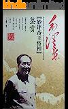 毛泽东妙评帝王将相鉴赏