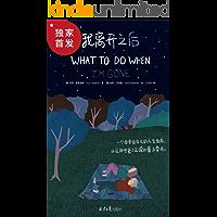 《我离开之后》(WHAT TO DO WHEN I'M GONE 简体中文版!视频播放超500W×博客来心理励志TOP1…