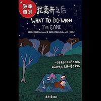 """《我离开之后》(WHAT TO DO WHEN I'M GONE 简体中文版!荣获""""好书大家读""""2019年度最佳少年儿童…"""
