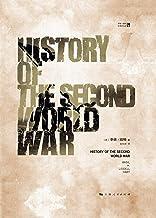 第二次世界大戰戰史 (歷史·文化經典譯叢)