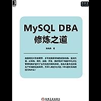MySQL DBA修炼之道 (数据库技术丛书)