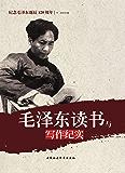 毛泽东读书与写作纪实 (红色阅读系列·纪念毛泽东诞辰120周年)