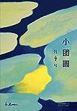 小团圆(张迷必读,张爱玲自传性小说。这是一个热情故事,我想表达出爱情的万转千回。) (张爱玲作品系列 5)