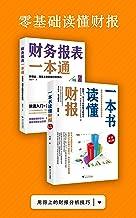 零基础读懂财报(共2册,快速上手,财务零基础的初学者学得会、用得上的财报分析技巧)