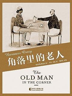 """角落里的老人(一书中的神秘侦探是一名背景神秘的匿名男子,思索和解释案件时手中经常把玩着一根绳子。""""安乐椅神探""""模式推理小说。)"""