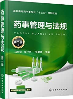 药事管理与法规(第二版)