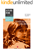 见识城邦·童年的消逝(媒介文化研究大师尼尔·波兹曼20年经典畅销作品)