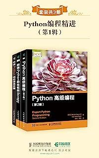 Python编程精进(第1辑)(套装共3册)(异步图书)(内含《Python高级编程 第2版》、《精通Python爬虫框架Scrapy》、《精通Python自然语言处理》。本套装结合典型且实用的开发案例,适合熟悉Python语言并对自然语言处理...