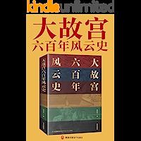 大故宫六百年风云史(一座紫禁城,半部中国史。24位帝王、100余座宫殿、30余件国宝、500多位明清人物的风云往事,一一…