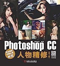 数码摄影后期处理秘笈 Photoshop CC人物精修(第2版)