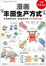 漫画丰田生产方式(丰田降低成本、提高效率的十大恐怖手段!全面快速了解丰田生产方式的管理学公认经典!)