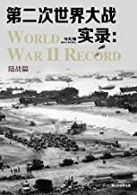 第二次世界大战实录·陆战篇