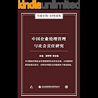 中国企业伦理管理与社会责任研究(谷臻小简·AI导读版)(本书围绕中国企业伦理管理和社会责任主题,从内因和外因深度重点探讨…