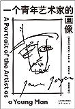 """一个青年艺术家的画像(兰登书屋20世纪百佳小说Top3。""""我不侍奉!""""五次跌倒,五次重生,乔伊斯用本书诠释成长之勇)(果…"""