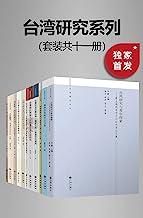 九州·台湾研究系列(套装共十一册)【九州出版社权威出品!一套书带你分析研究台湾政治、历史、文化、教育等领域!探讨海峡两岸之间的问题与挑战,机遇与发展!】
