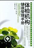 体检机构健康管理手册