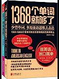 1368个单词就够了(套装共2册)