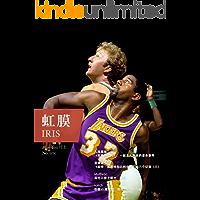 虹膜2016年10月上(No.075)·NBA