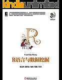 R语言与数据挖掘 (大数据技术丛书)