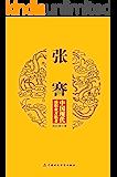 张謇:中国现代纺织业开拓者(中国梦系列)(毛泽东提及中国近代史上四个不能忘记的近代实业家之一)