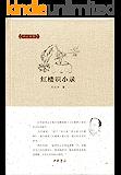 红楼识小录(精)--邓云乡集 (中华书局出品)