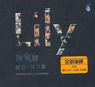 陈洁丽:新曲•精华集(CD)