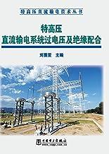 特高压直流输电技术丛书特高压直流输电系统过电压及绝缘配合