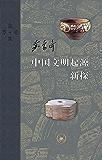 中国文明起源新探 (当代学术)