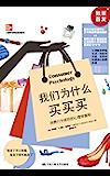 我们为什么买买买:消费行为背后的心理学奥秘