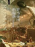 新思文库·罗马帝国的陨落:一部新的历史(罗马史诗三部曲)