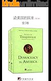 论美国的民主:英文 (English Edition)
