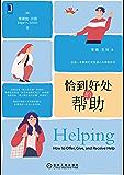 恰到好处的帮助(告诉你人际交往的底层逻辑和心理因素、打造助人与求助的能力,获得受益一生的人际关系)