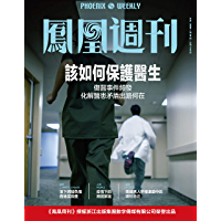 该如何保护医生 香港凤凰周刊2020年第20期 (香港凤凰周刊·2020 20)
