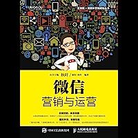 微信营销与运营 (互联网+新媒体营销规划丛书)