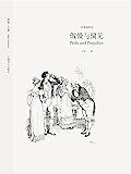 傲慢与偏见(上海译文出品!史上最受欢迎的简·奥斯丁婚恋小说) (奥斯丁文集经典系列)